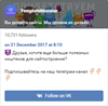Picture of VK Community widget plugin
